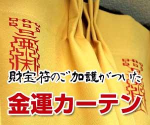 財宝符のお守りつき幸せの黄色いカーテンは、金運に恵まれると評判の風水カラーを使った模様替えに最適なカーテンです。